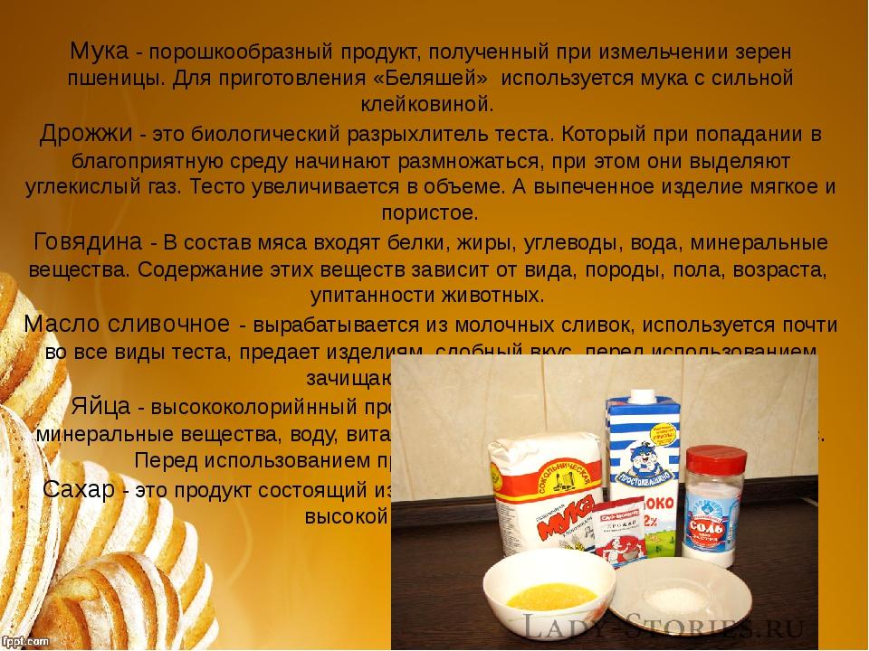 Мука - порошкообразный продукт, полученный при измельчении зерен пшеницы. Для...