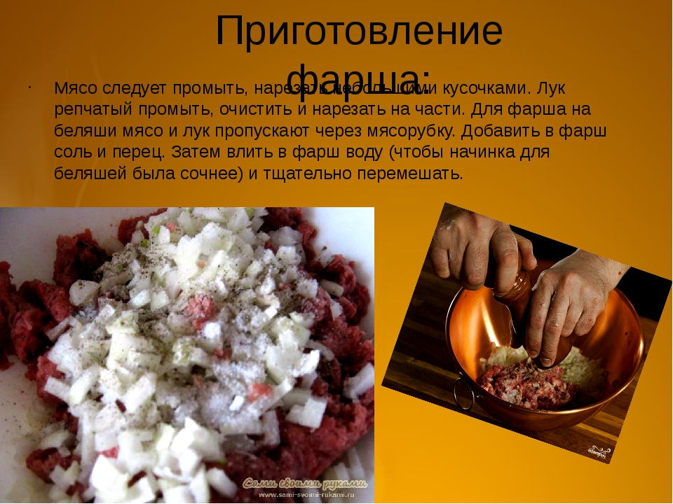Приготовление фарша: Мясо следует промыть, нарезать небольшими кусочками. Лук...