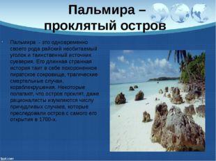 Пальмира – проклятый остров Пальмира - это одновременно своего рода райский н