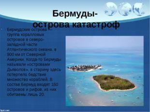 Бермуды- острова катастроф Бермудские острова — группа коралловых островов в