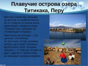 Плавучие острова озера Титикака, Перу Местное племя Уру, живущее нацепочке и