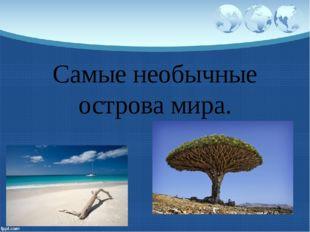 Самые необычные острова мира.