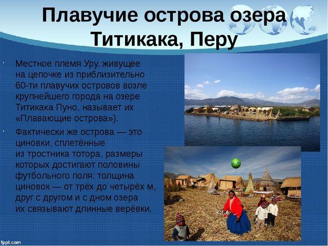 Плавучие острова озера Титикака, Перу Местное племя Уру, живущее нацепочке и...