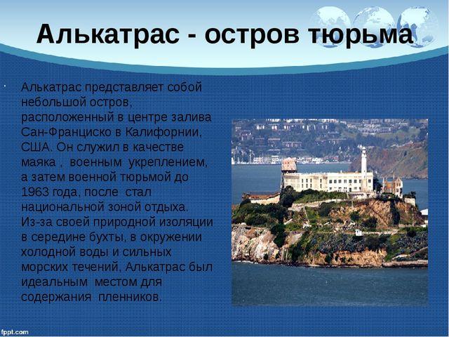 Алькатрас - остров тюрьма Алькатрас представляет собой небольшой остров, расп...