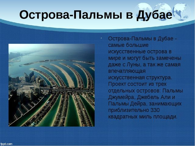 Острова-Пальмы в Дубае Острова-Пальмы в Дубае - самые большие искусственные о...