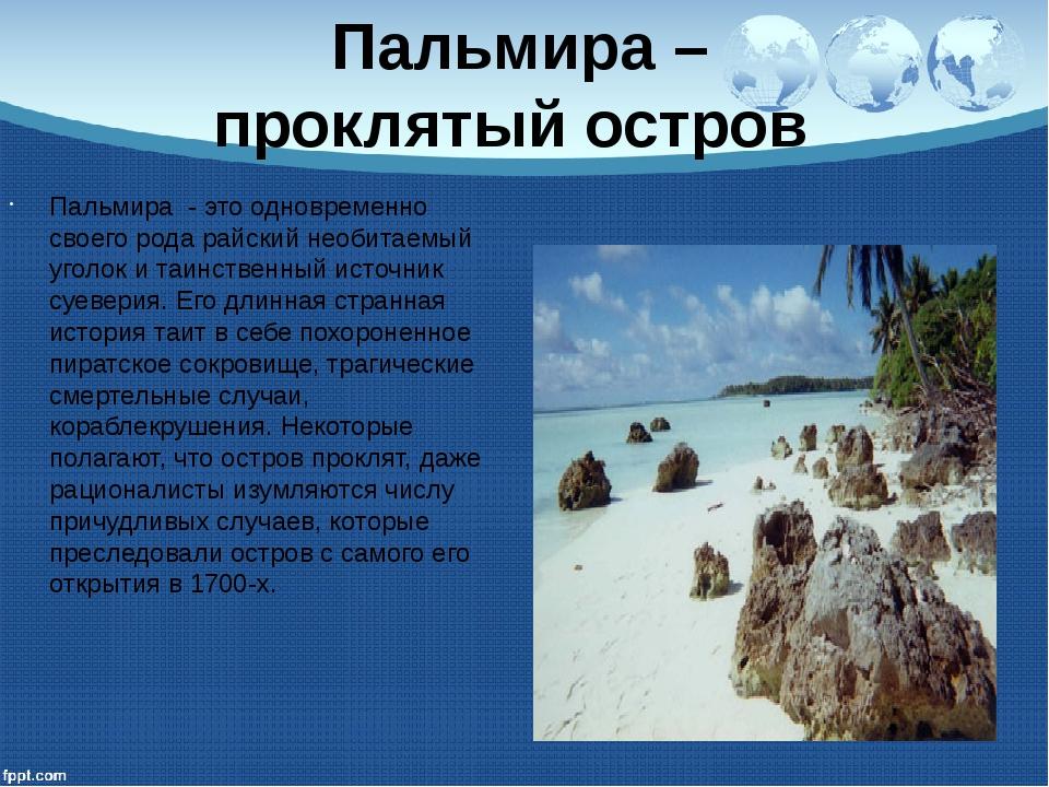 Пальмира – проклятый остров Пальмира - это одновременно своего рода райский н...