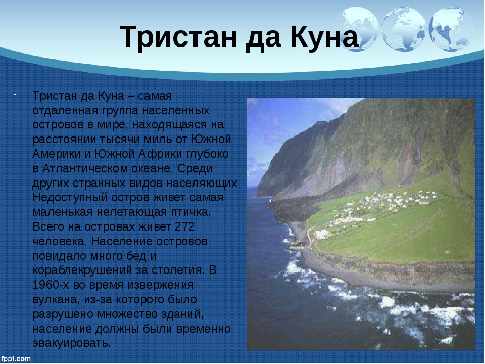 Тристан да Куна Тристан да Куна – самая отдаленная группа населенных островов...