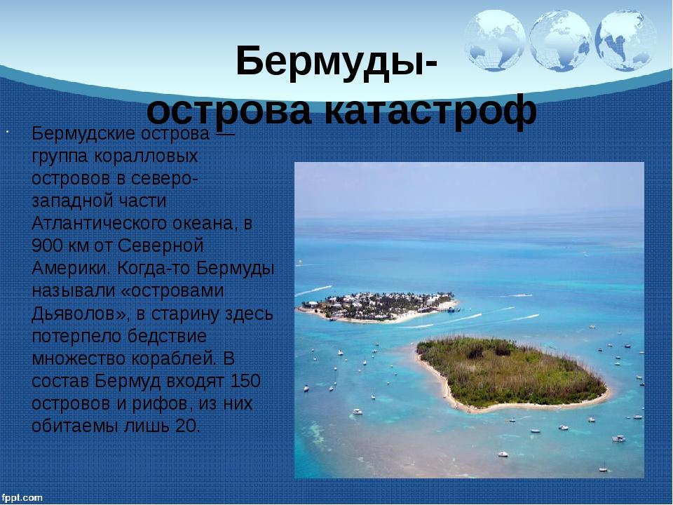 Бермуды- острова катастроф Бермудские острова — группа коралловых островов в...