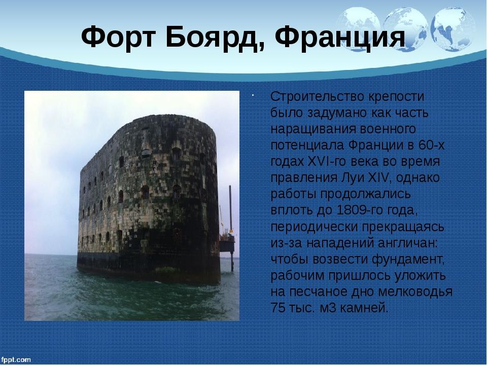 Форт Боярд, Франция Строительство крепости было задумано как часть наращивани...