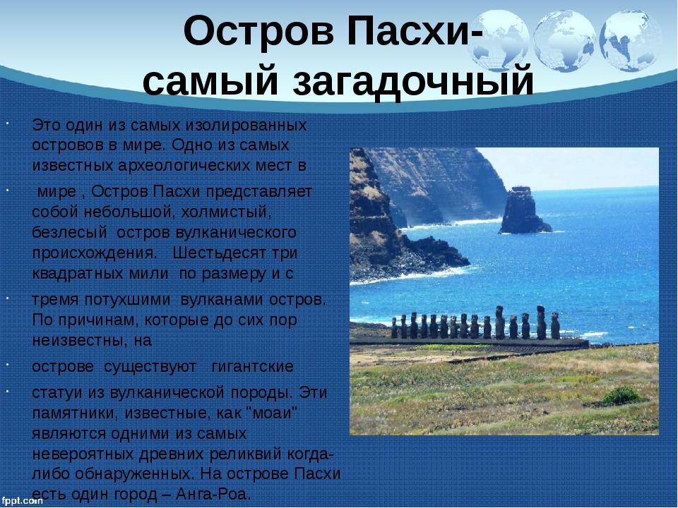 Остров Пасхи- самый загадочный Это один из самых изолированных островов в мир...