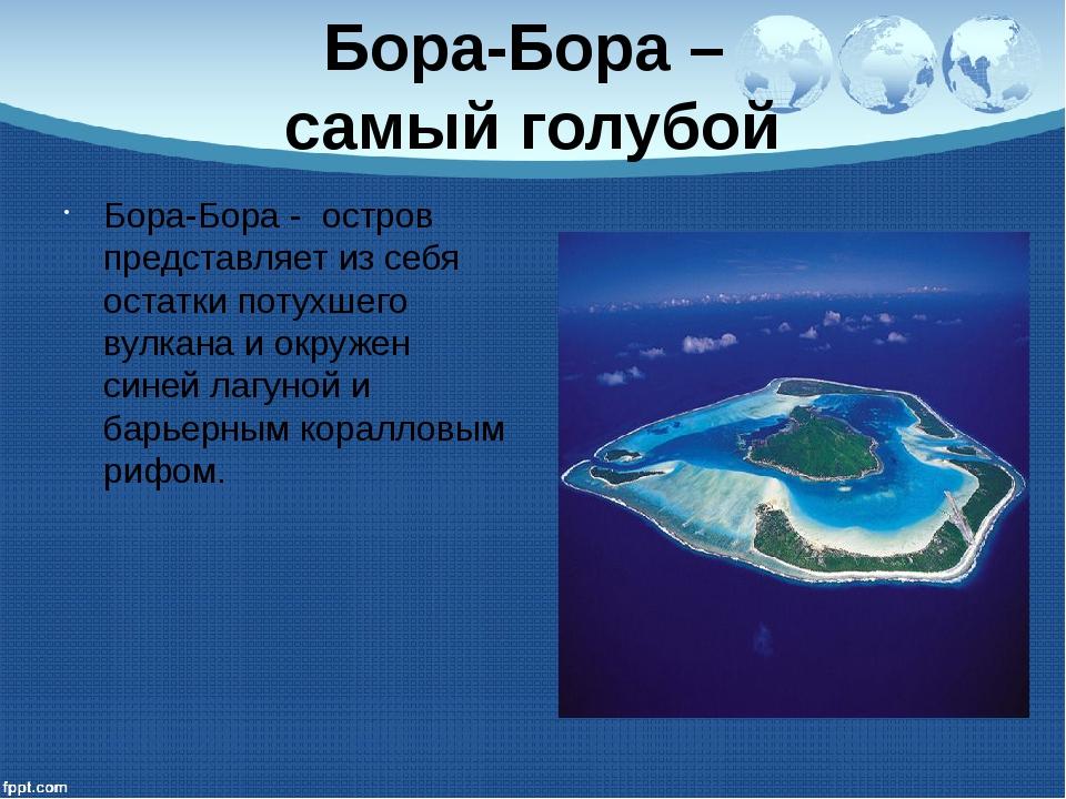 Бора-Бора – самый голубой Бора-Бора - остров представляет из себя остатки пот...
