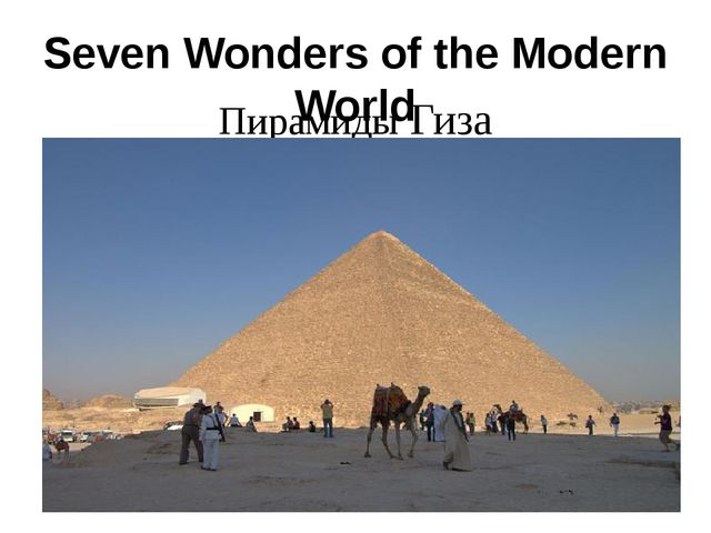 Seven Wonders of the Modern World Пирамиды Гиза