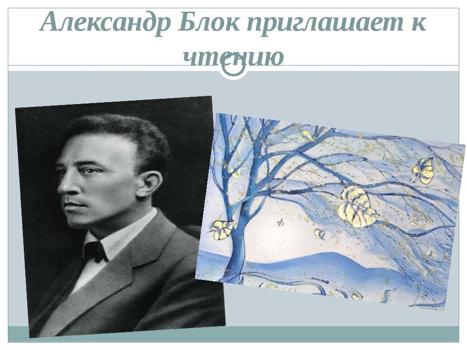 Александр Блок приглашает к чтению