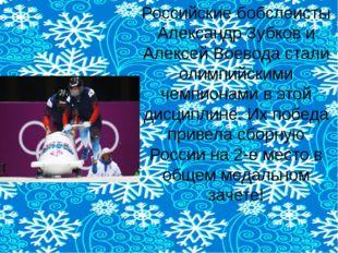 Российские бобслеисты Александр Зубков и Алексей Воевода стали олимпийскими ч