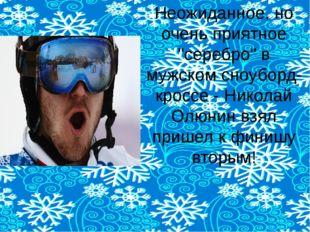 """Неожиданное, но очень приятное """"серебро"""" в мужском сноуборд-кроссе - Николай"""