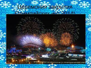 Церемония закрытия Олимпийских игр 2014!