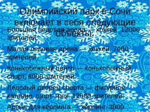 Олимпийский парк в Сочи включает в себя следующие объекты: Большая ледовая ар