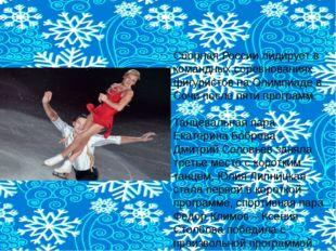 Сборная России лидирует в командных соревнованиях фигуристов на Олимпиаде в