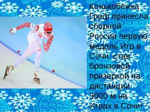 Конькобежка Граф принесла сборной России первую медаль Игр в Сочи, став брон