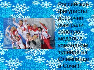 Российские фигуристы досрочно выиграли золотую медаль в командном турнире на