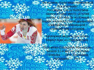 Фаткулина стала вице-чемпионкой Игр в коньках! Россиянка Ольга Фаткулина заня