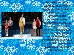 Российские пары завоевали золото и серебро. Волосожар и Траньков стали двукра