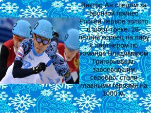Виктор Ан следом за бронзой принес России первое золото в шорт-треке. 28-летн