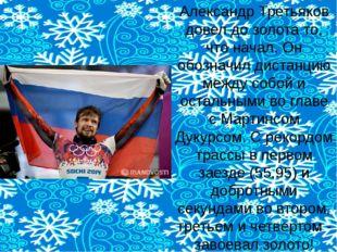 Александр Третьяков довел до золота то, что начал. Он обозначил дистанцию меж