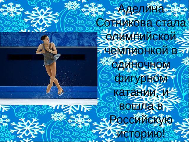 Аделина Сотникова стала олимпийской чемпионкой в одиночном фигурном катании,...