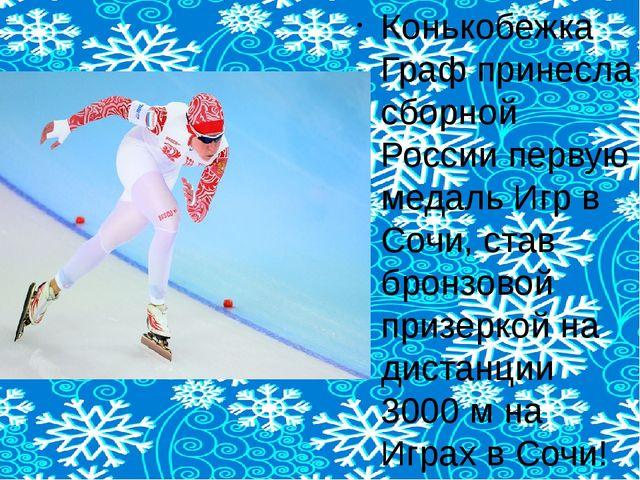 Конькобежка Граф принесла сборной России первую медаль Игр в Сочи, став брон...