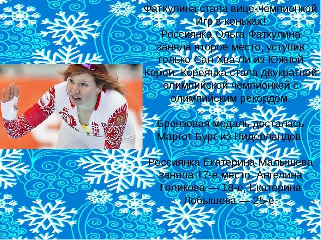Фаткулина стала вице-чемпионкой Игр в коньках! Россиянка Ольга Фаткулина заня...