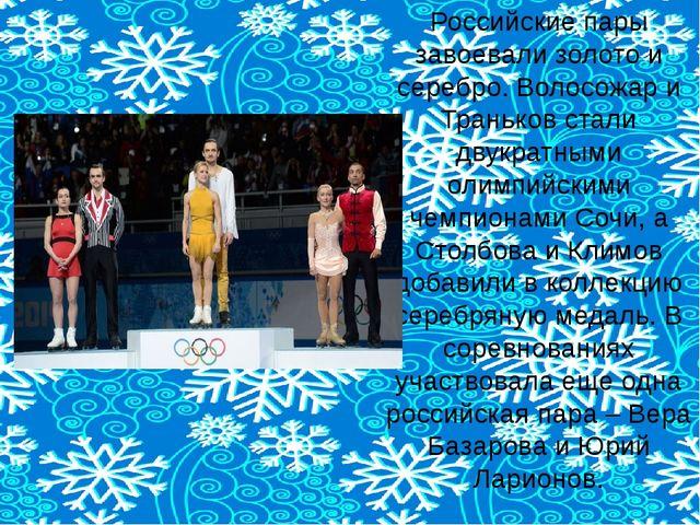 Российские пары завоевали золото и серебро. Волосожар и Траньков стали двукра...