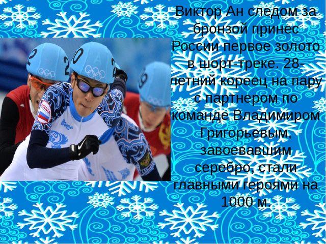 Виктор Ан следом за бронзой принес России первое золото в шорт-треке. 28-летн...