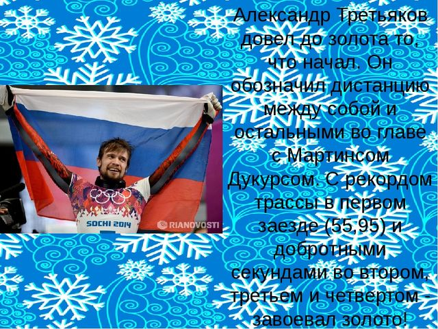 Александр Третьяков довел до золота то, что начал. Он обозначил дистанцию меж...