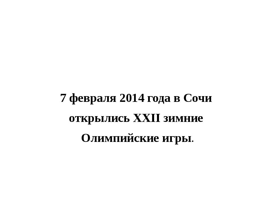 7 февраля 2014 года в Сочи открылись XXII зимние Олимпийские игры.