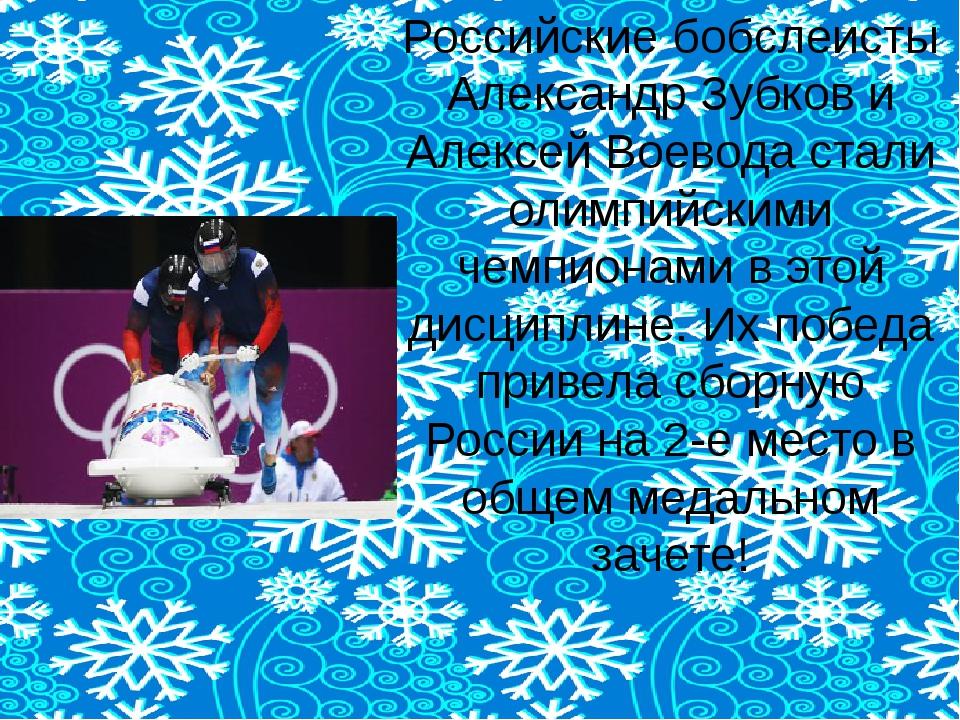 Российские бобслеисты Александр Зубков и Алексей Воевода стали олимпийскими ч...