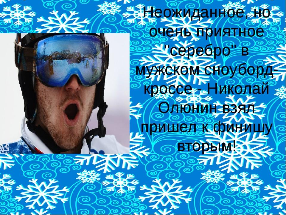 """Неожиданное, но очень приятное """"серебро"""" в мужском сноуборд-кроссе - Николай..."""