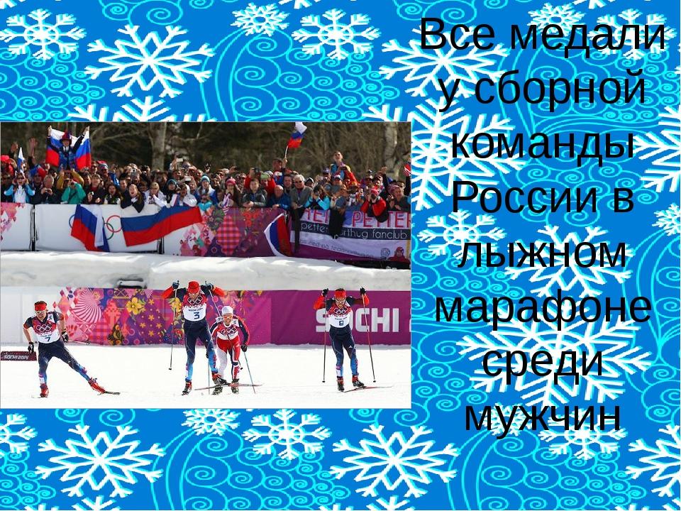 Все медали у сборной команды России в лыжном марафоне среди мужчин