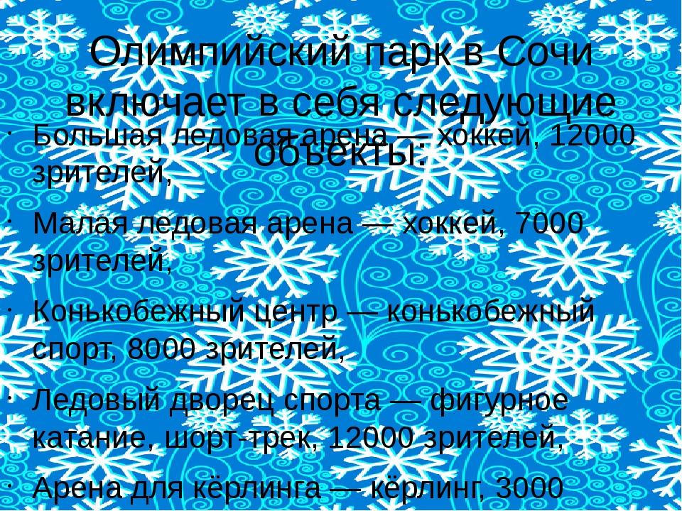 Олимпийский парк в Сочи включает в себя следующие объекты: Большая ледовая ар...