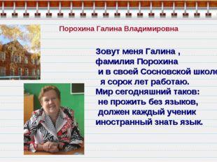 Зовут меня Галина , фамилия Порохина и в своей Сосновской школе я сорок лет р
