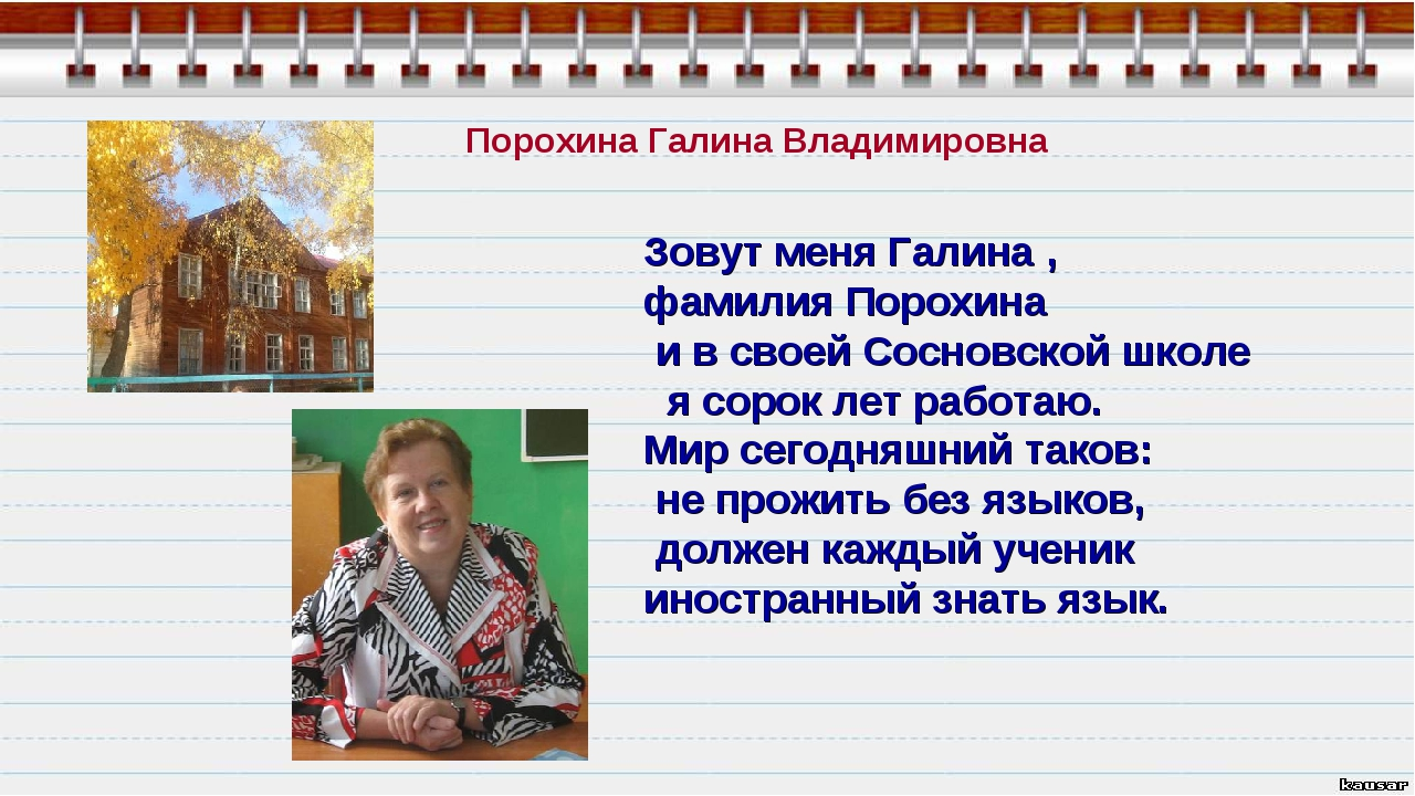 Зовут меня Галина , фамилия Порохина и в своей Сосновской школе я сорок лет р...