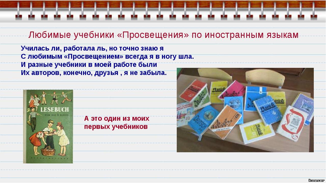 Любимые учебники «Просвещения» по иностранным языкам Училась ли, работала ль,...