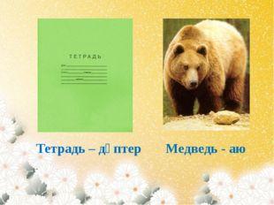 Тетрадь – дәптер Медведь - аю