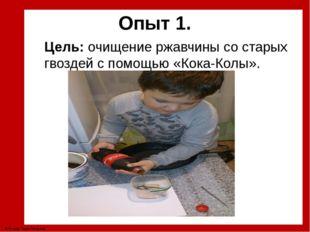 Опыт 1. Цель: очищение ржавчины со старых гвоздей с помощью «Кока-Колы». © Ф