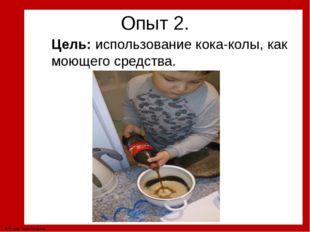 Опыт 2. Цель: использование кока-колы, как моющего средства. © Фокина Лидия