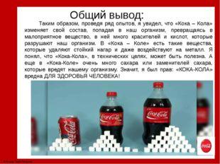 Общий вывод: Таким образом, проведя ряд опытов, я увидел, что «Кока – Кола» и