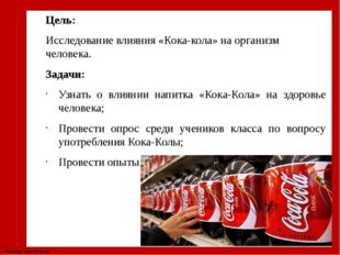 Цель: Исследование влияния «Кока-кола» на организм человека. Задачи: Узнать о