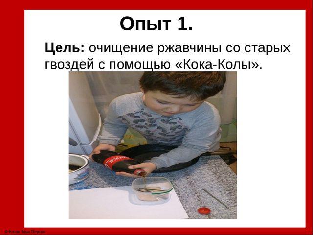 Опыт 1. Цель: очищение ржавчины со старых гвоздей с помощью «Кока-Колы». © Ф...