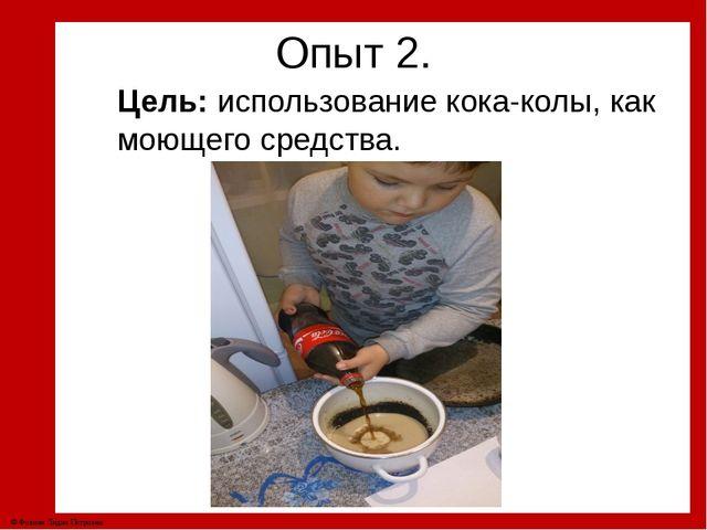 Опыт 2. Цель: использование кока-колы, как моющего средства. © Фокина Лидия...