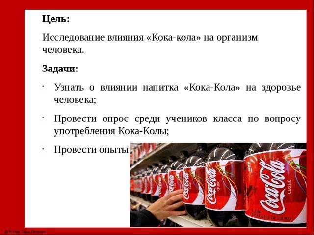 Цель: Исследование влияния «Кока-кола» на организм человека. Задачи: Узнать о...